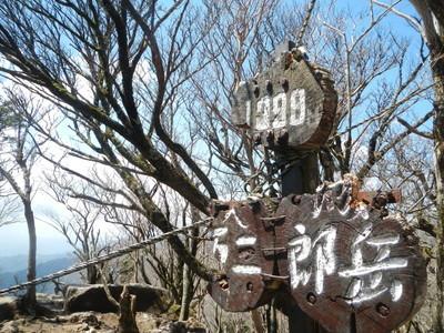 190417丹沢山天城山 (4)
