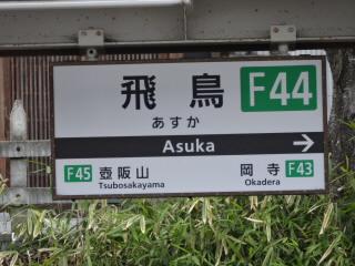 奈良近鉄吉野線飛鳥駅