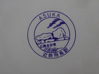 奈良近鉄吉野線飛鳥駅スタンプ