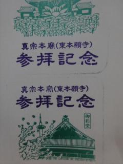 京都東本願寺スタンプ
