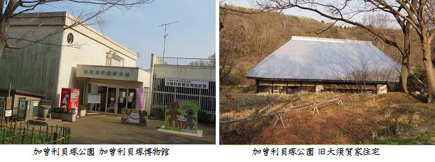 b0327-7 加曽利貝塚②