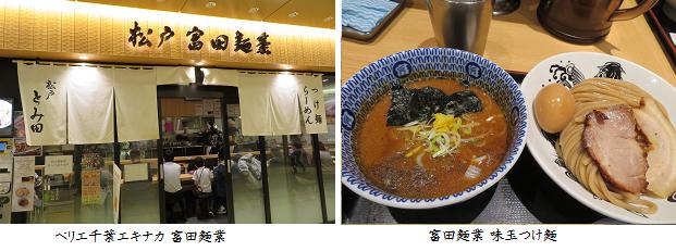 b0327-9 富田麺業