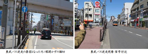 b0409-1 東武バス逆走地点