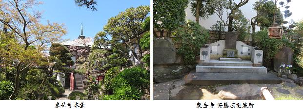 b0409-2 東岳寺