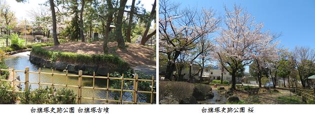 b0409-3 白旗塚史跡公園