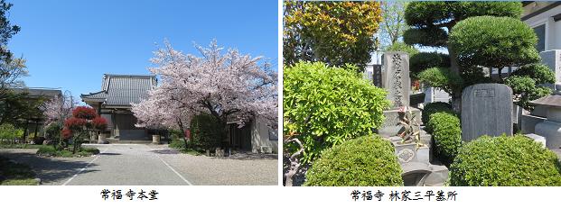 b0409-4 常福寺