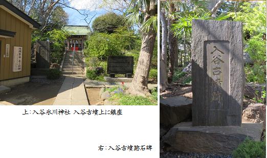 b0409-9 入谷古墳