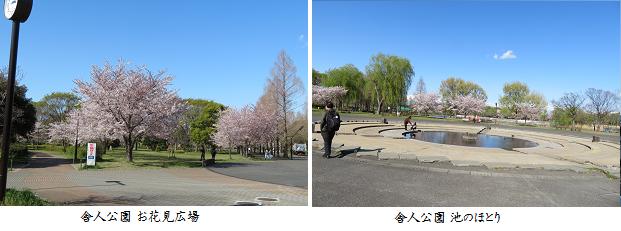 b0409-12 舎人公園