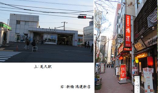 b0409-14 尾久駅-鴻運新店