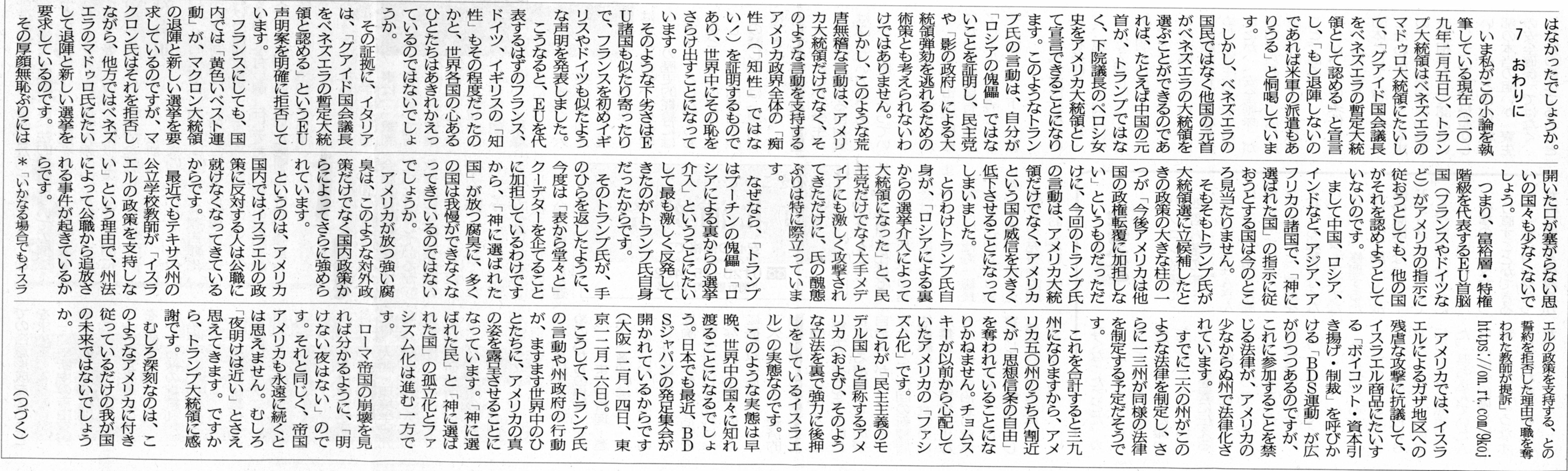 長州新聞20190210神に選ばれた国と神に選ばれた民に未来はあるか⑧226
