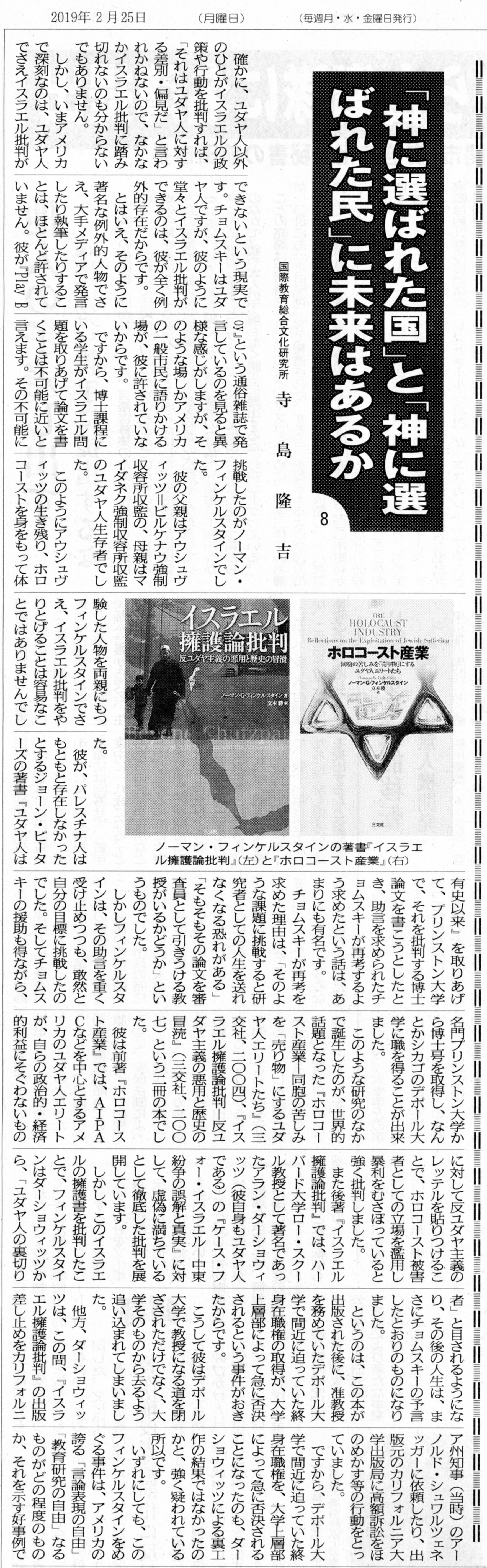 長州新聞20190210神に選ばれた国と神に選ばれた民に未来はあるか⑧225