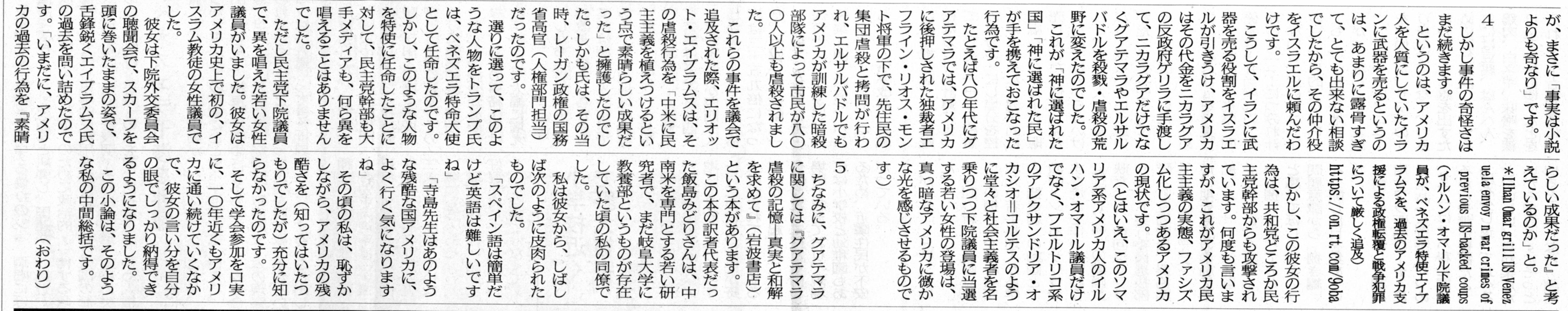 長州新聞20190210神に選ばれた国と神に選ばれた民に未来はあるか⑨229