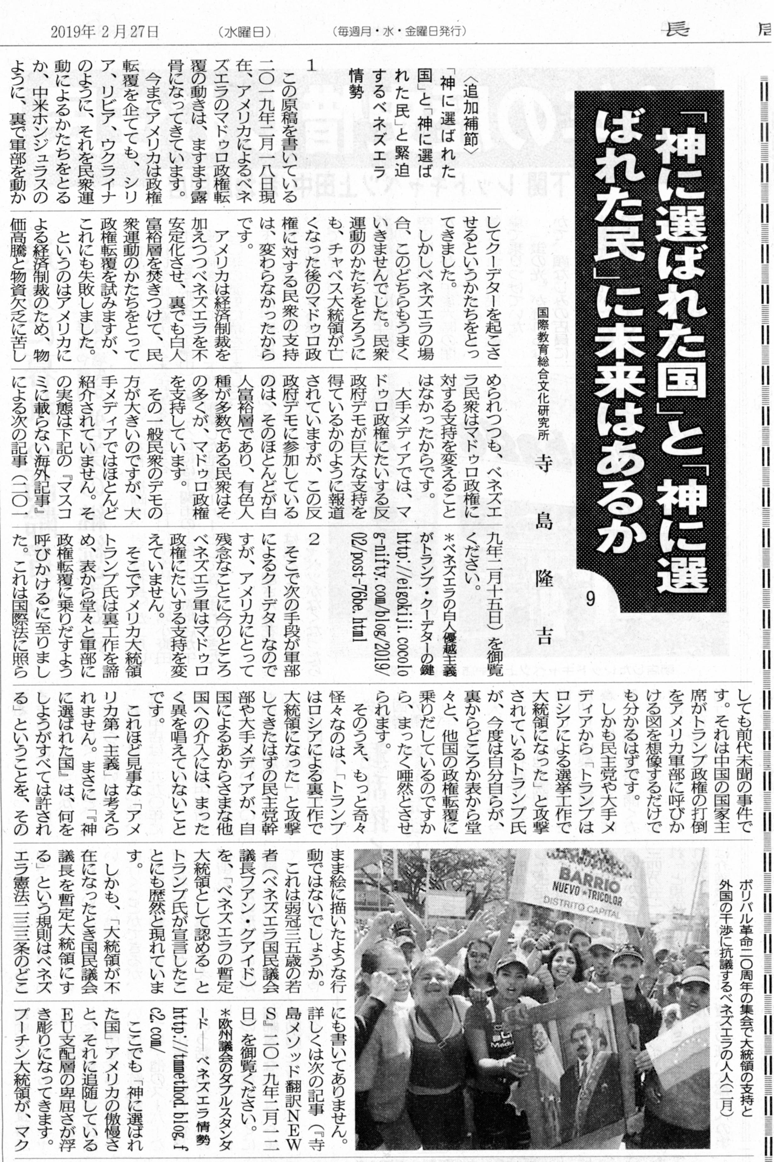 長州新聞20190210神に選ばれた国と神に選ばれた民に未来はあるか⑨227
