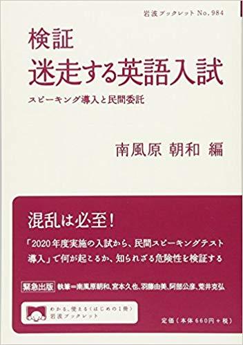 検証 迷走する英語入試