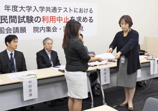大学入試「英語」外部試験に反対する国会請願