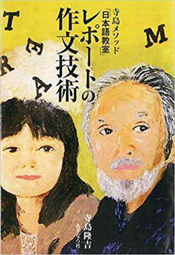 『寺島メソッド「日本語教室」レポートの作文技術』