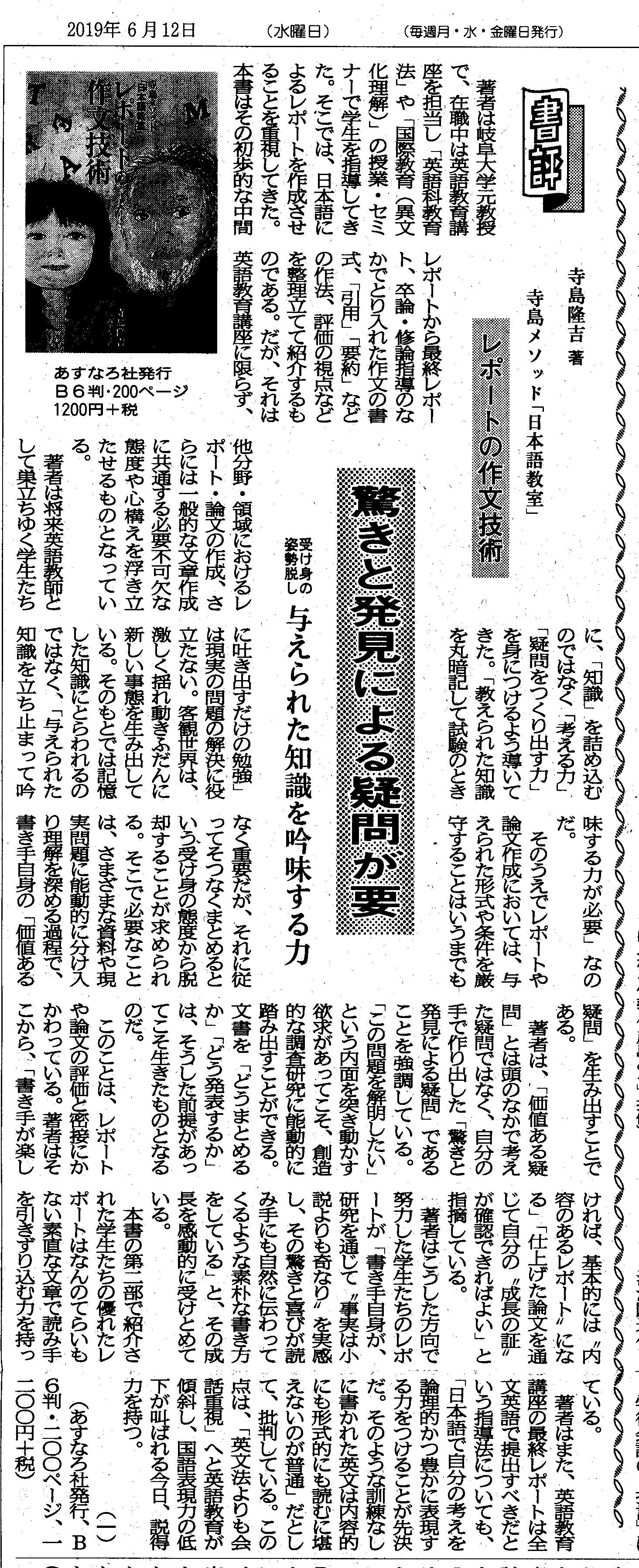 書評 長周新聞『レポートの作文技術』 (縦長)