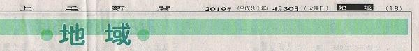 2019_04_30_01.jpg