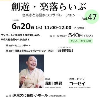 2019-6-21文化会館