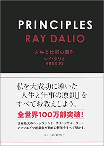 principlesraydalio.jpg