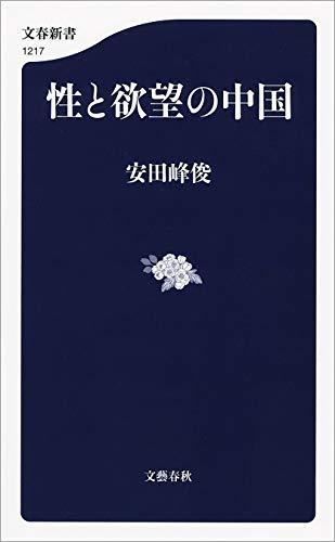 seitoyokubounochuugoku.jpg