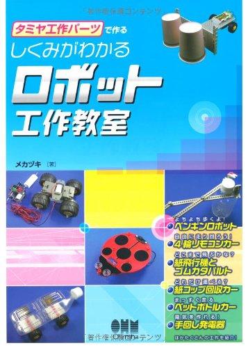 tamiyakousakurobot.jpg