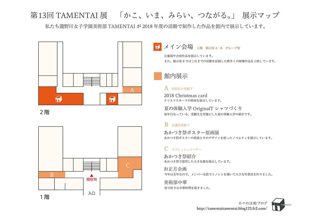 第13回展 館内マップ解像度