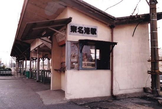 ⑫S58駅舎