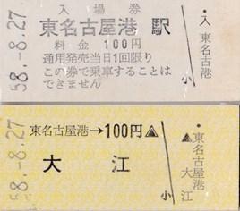 ⑮東名古屋港きっぷ