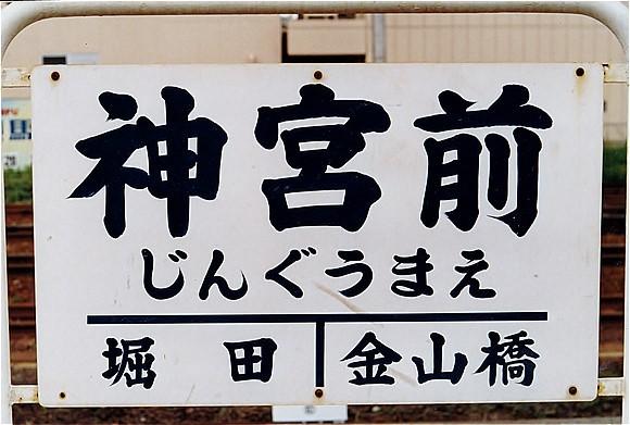 ⑪S58駅名票