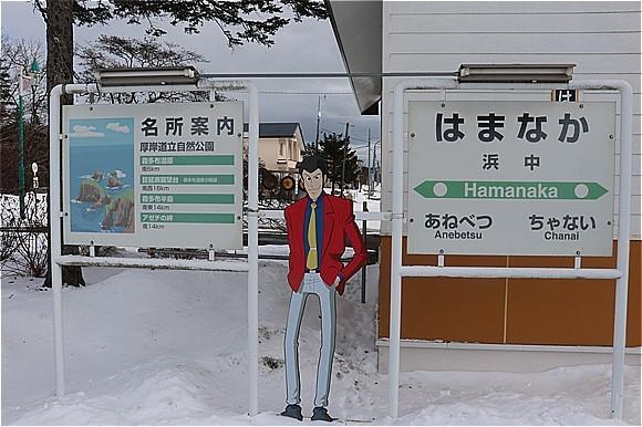 s-⑬浜中駅名票