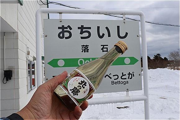s-㉒呑み鉄