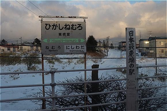 s-㉓東根室駅