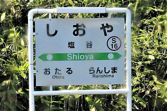 s-㉓塩谷駅名票