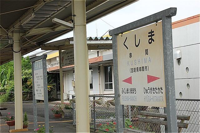 s-㉘串間駅