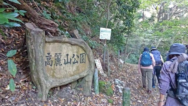 2高麗山公園の標識