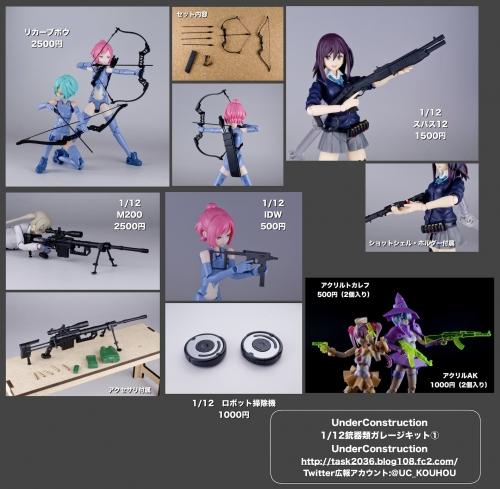 AKG16_guns01.jpg