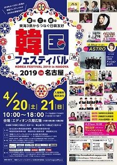 韓国フェスティバル2019 ポスター