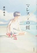 maresuke.jpg