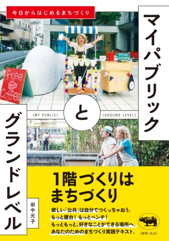 mypublic_book.jpg