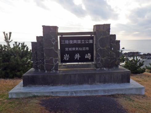 岩井崎2018-2