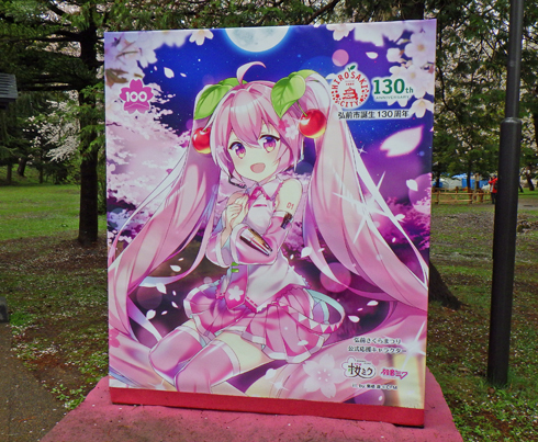 弘前城桜まつり2019-12