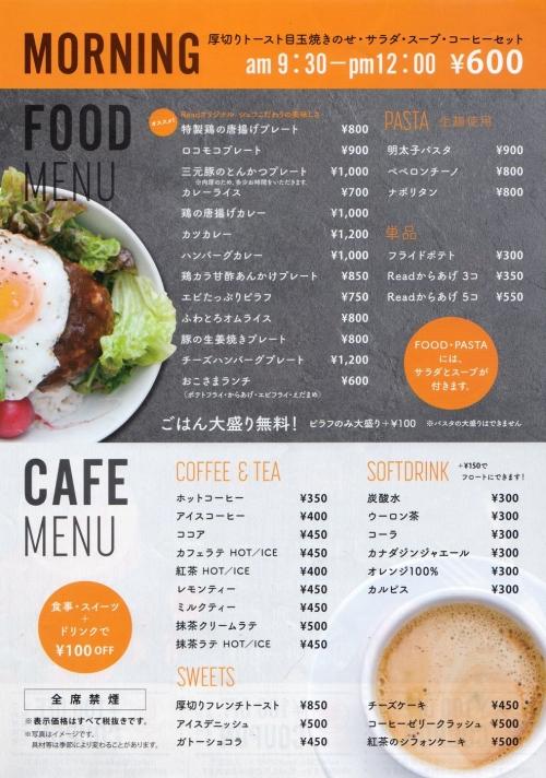 cafe ごはん Read