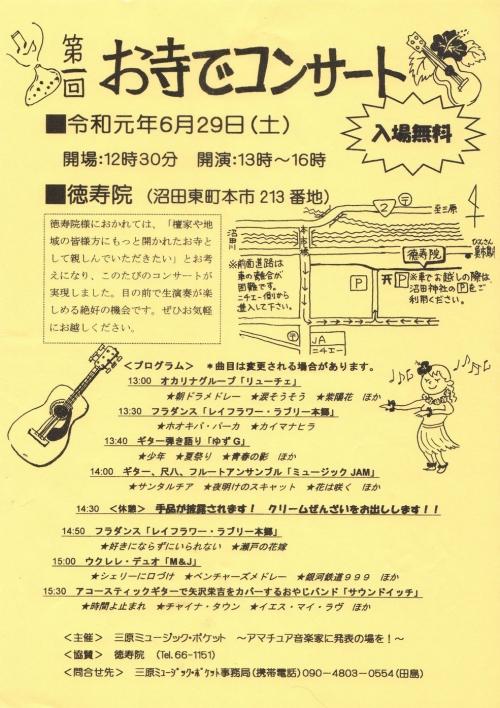 お寺でコンサート