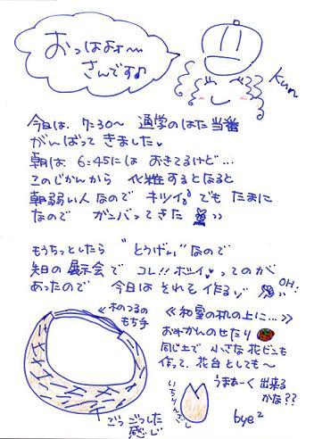手書き日記( ´艸`)ムププ