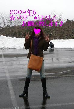 挨拶用写真2009年