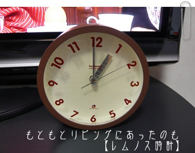 レムノス置時計