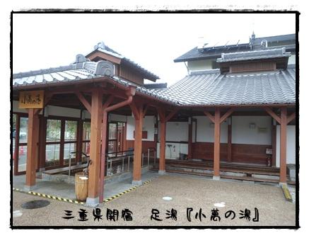 関宿 小萬の湯01