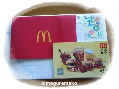 FACEBOOK ファンページイベントでマックカード500円