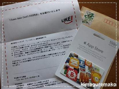GMARKETのFACEBOOK ファンページイベントでマックカード500円
